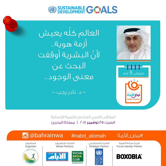 5 أيام تفصلنا عن الملتقى العربي السادس للتنمية الإنسانية