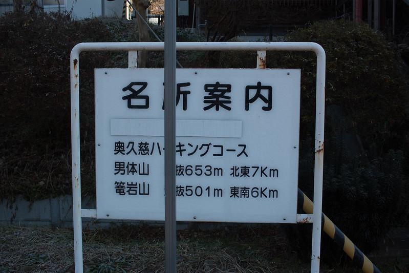 20161231-奥久慈男体山-0060.jpg