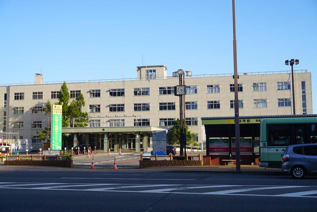 青森市役所