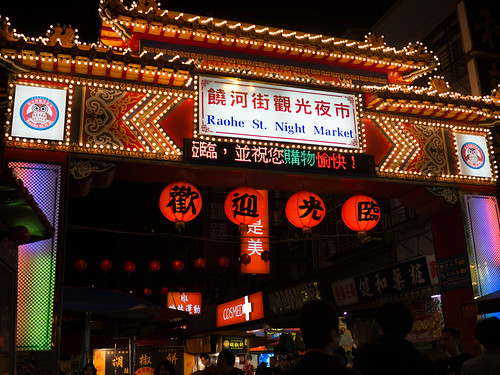 饒河街觀光夜市 Raohe St. Night Market | by fish_meat