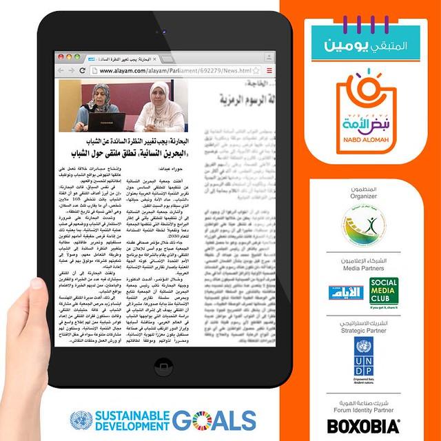 يومين تفصلنا عن الملتقى العربي السادس للتنمية الإنسانية