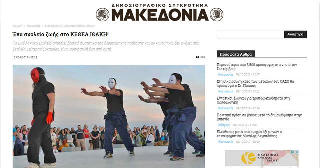 MAKEDONIA Newspaper, Thessaloniki, Central Macedonia, Greece