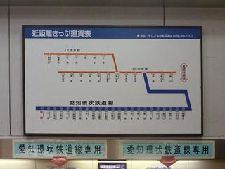 Aichi Loop Line Okazaki Station | by Kzaral