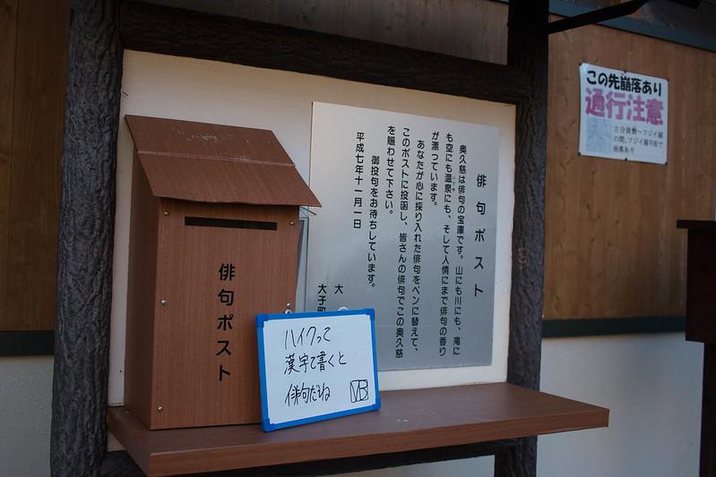 20161231-奥久慈男体山-0115.jpg
