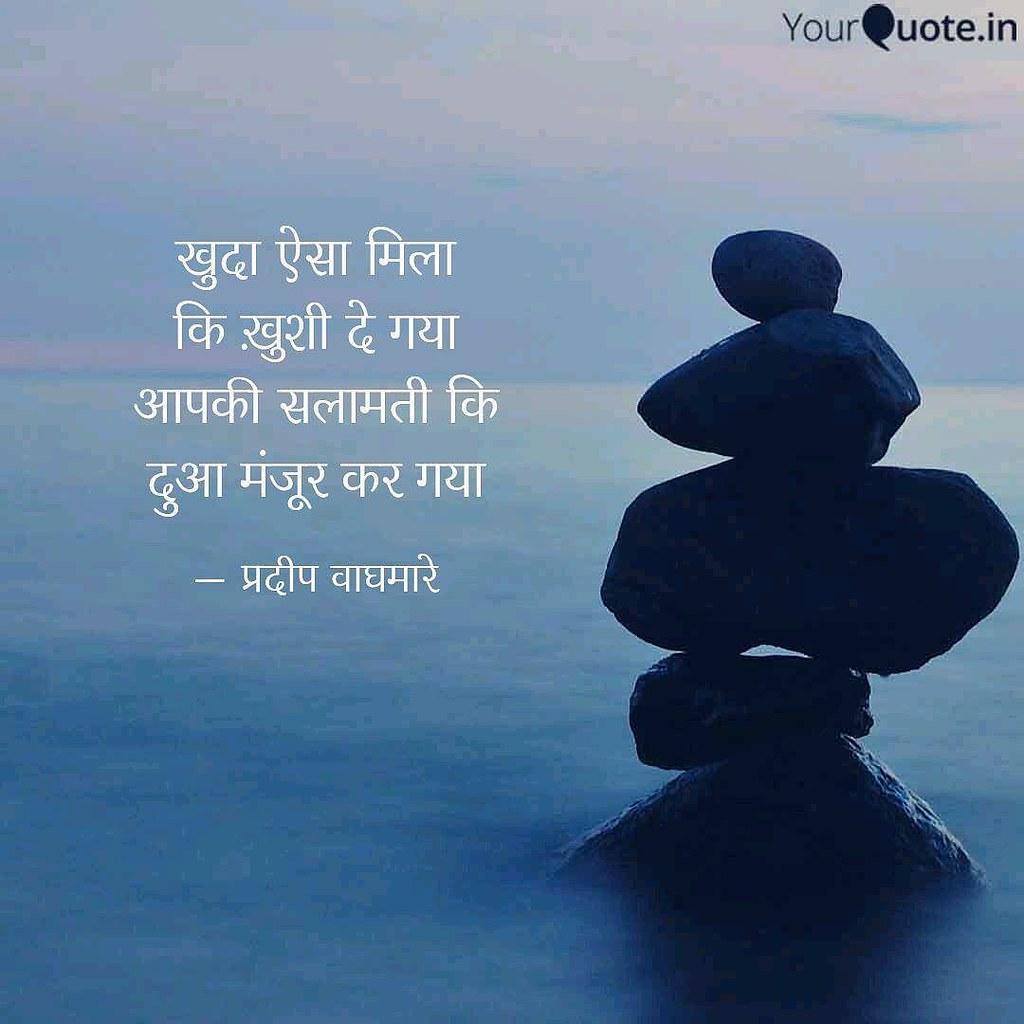 marathi #love #lovequotes #life #poem #shayari #someone