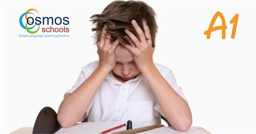 cosmos-schools-domh-exetastikon-thematon-a1 | by cosmos-schools