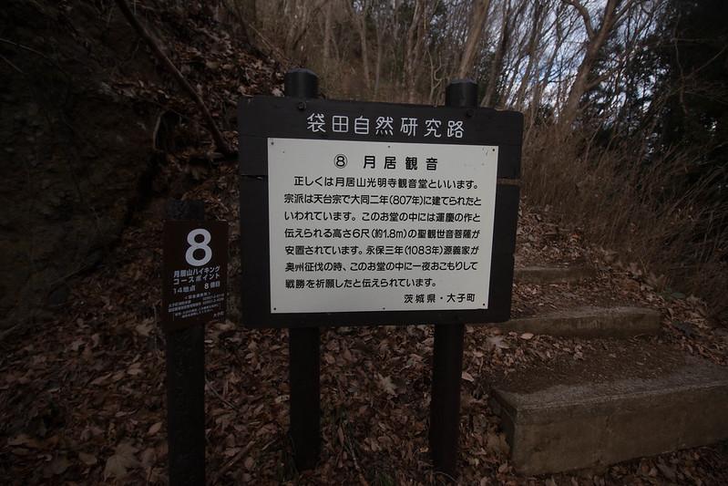 20161231-奥久慈男体山-0460.jpg