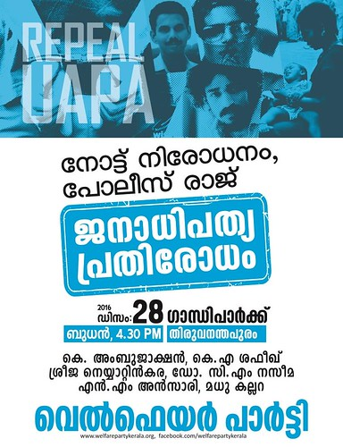 tvm poster FOR PRINT | by welfarepartyupdates