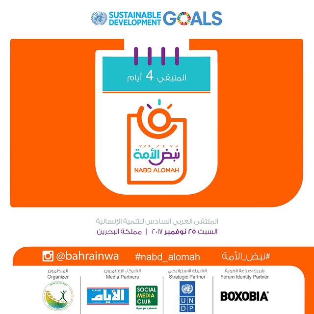 أيام تفصلنا عن الملتقى العربي السادس للتنمية الإنسانية