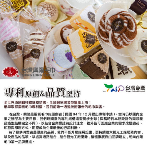 興隆蛋糕毛巾網頁說明照片-線上購物1-1