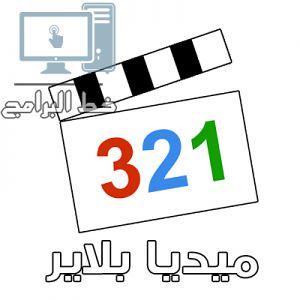 تحميل برنامج mpc 123