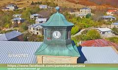 Greece, West Macedonia, Florina,  Nymfeo