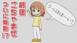 うっほほーい!劇団ごちゃまぜの団員お披露目!