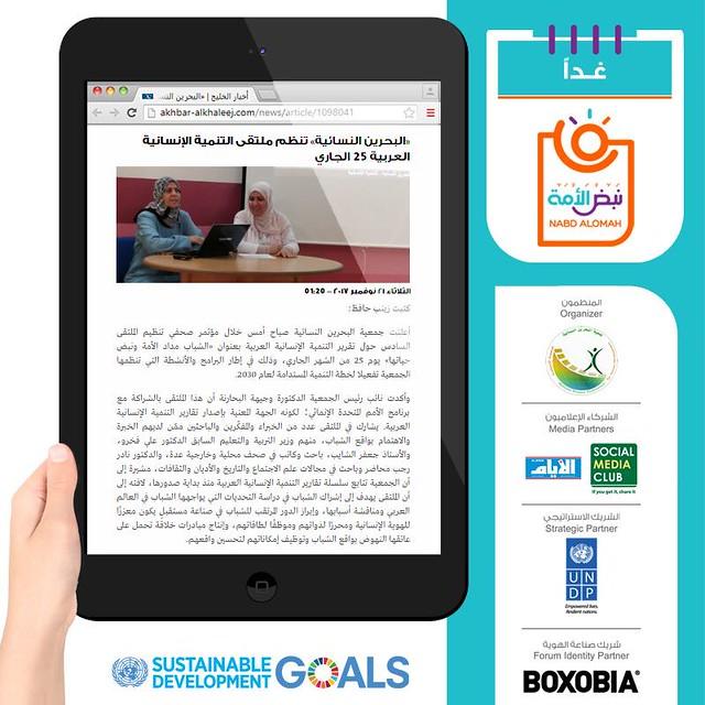 غدا الملتقى العربي السادس للتنمية الإنسانية