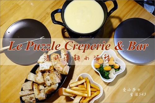Le Puzzle Creperie & Bar 法式薄餅小酒館 板橋美食 板橋小酒館   by Elsa Chen