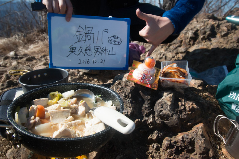 20161231-奥久慈男体山-0298.jpg