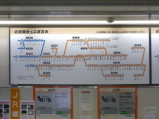 JR Owari-Ichinomiya Station | by Kzaral