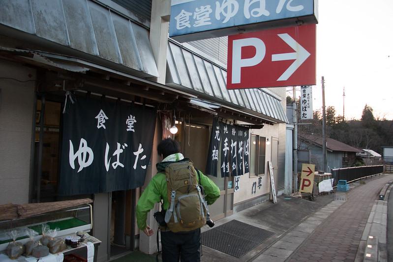 20161231-奥久慈男体山-0501.jpg