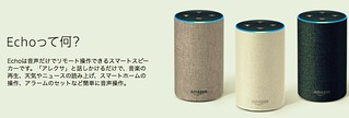 Amazon Echo を注文する | by yto