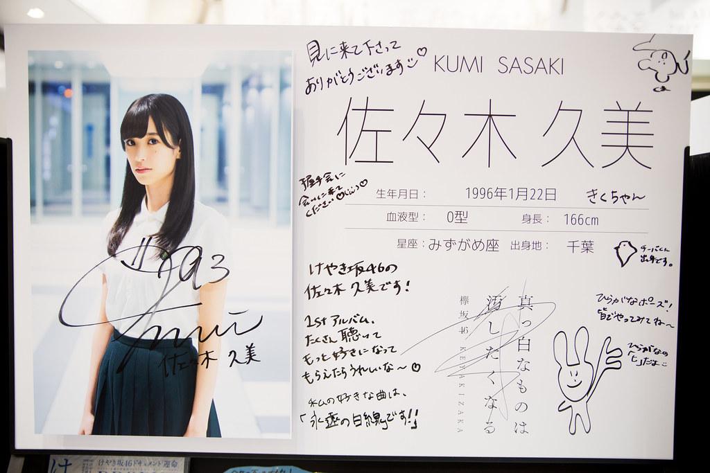 """Keyakizaka46 1st Album """"Masshirona Mono wa Yogoshitaku Naru"""" Promotional Event at Shibuya Tsutaya: Sasaki Kumi"""