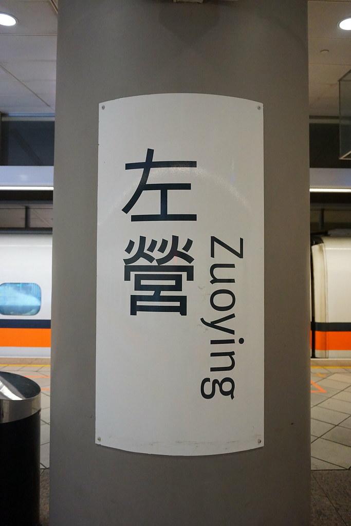 左営駅駅名標