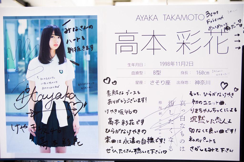 """Keyakizaka46 1st Album """"Masshirona Mono wa Yogoshitaku Naru"""" Promotional Event at Shibuya Tsutaya: Takamoto Ayaka"""