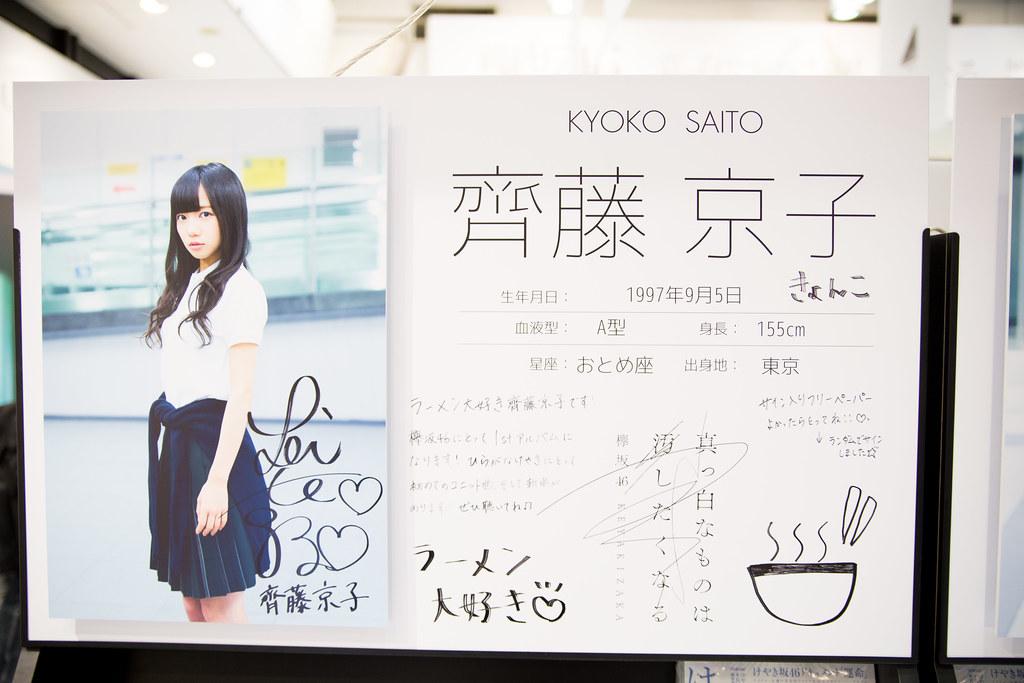 """Keyakizaka46 1st Album """"Masshirona Mono wa Yogoshitaku Naru"""" Promotional Event at Shibuya Tsutaya: Saito Kyoko"""