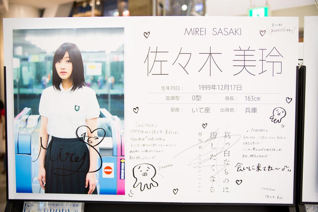 """Keyakizaka46 1st Album """"Masshirona Mono wa Yogoshitaku Naru"""" Promotional Event at Shibuya Tsutaya: Sasaki Mirei"""