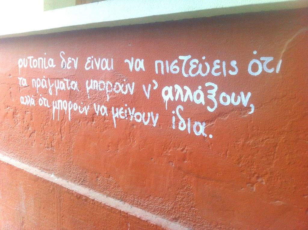 χίος #ελλάδα #Chios #quotes #GREECE #outdoor κάπου στης Χ ...