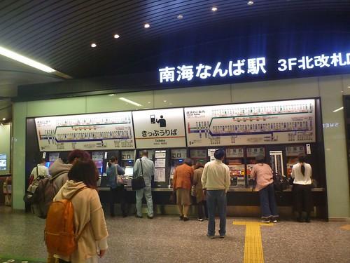 Nankai Namba Station | by Kzaral