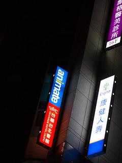 台灣アニメイト | by fish_meat