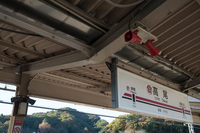 京王線 高尾駅