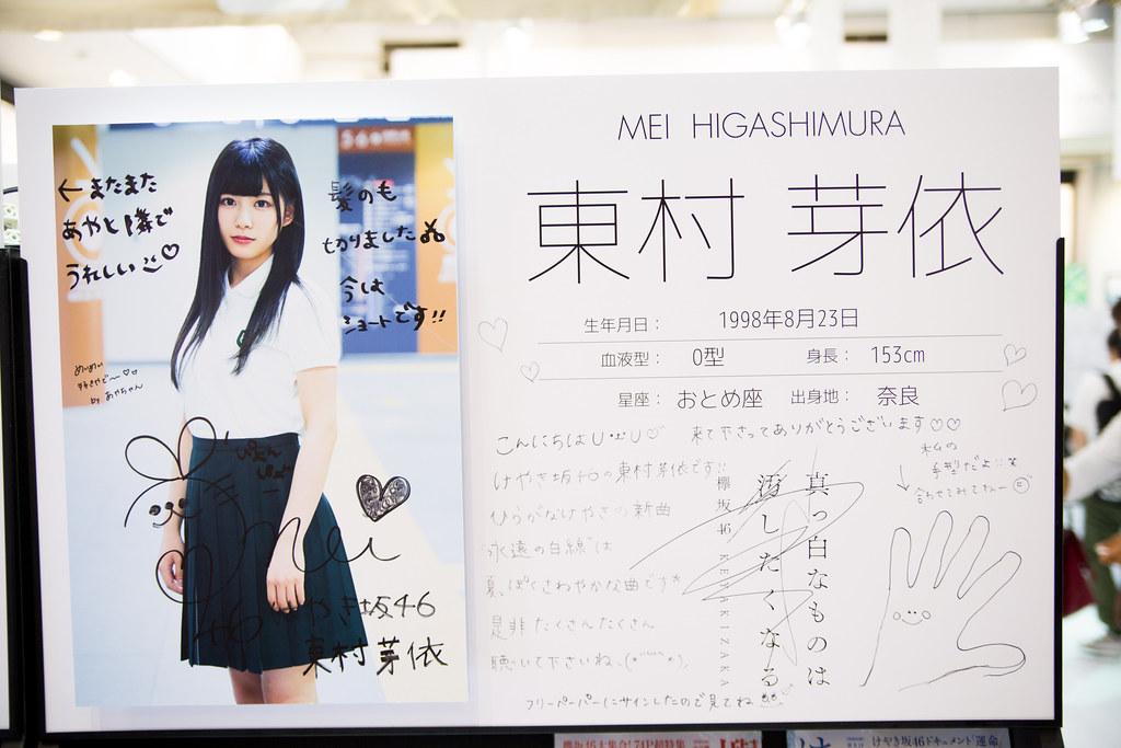 """Keyakizaka46 1st Album """"Masshirona Mono wa Yogoshitaku Naru"""" Promotional Event at Shibuya Tsutaya: Higashimura Mei"""