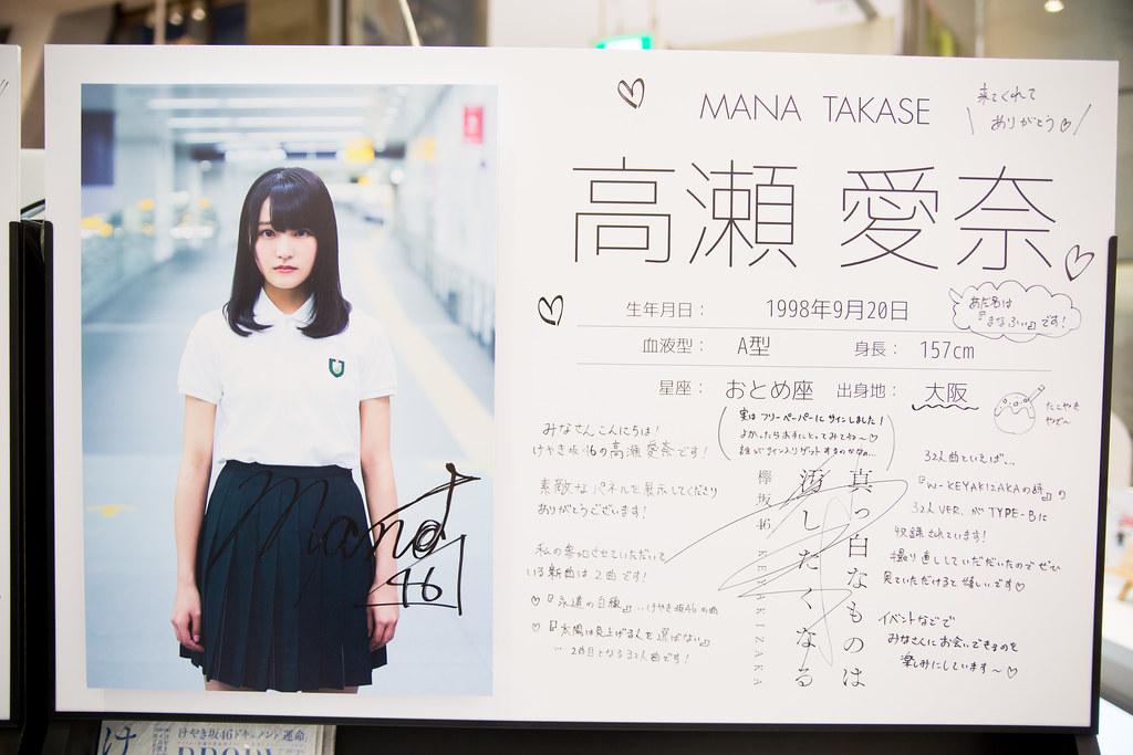 """Keyakizaka46 1st Album """"Masshirona Mono wa Yogoshitaku Naru"""" Promotional Event at Shibuya Tsutaya: Takase Mana"""