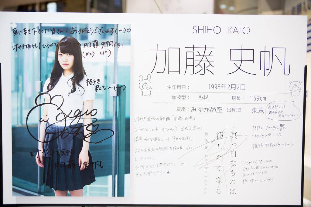 """Keyakizaka46 1st Album """"Masshirona Mono wa Yogoshitaku Naru"""" Promotional Event at Shibuya Tsutaya: Kato Shiho"""