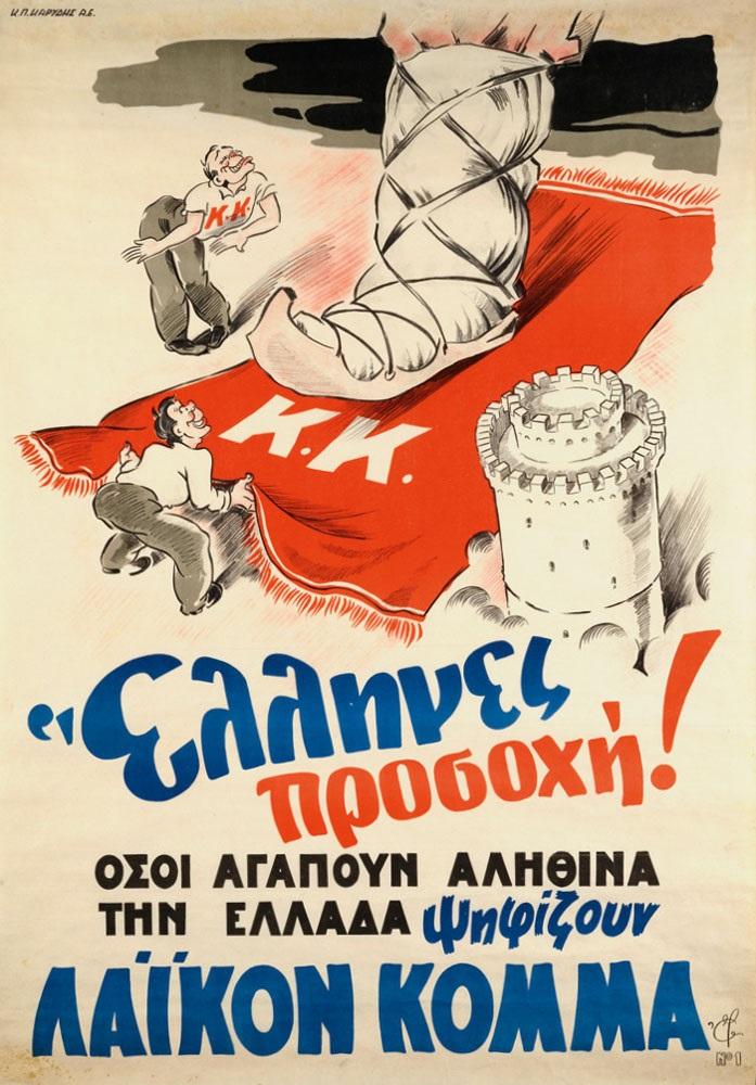 9_ekloges_1946