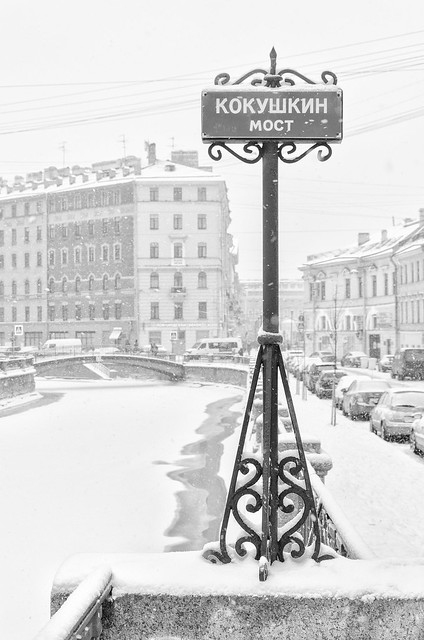 The strong snowstorm in Saint Petersburg. The plate on the Kokushkin bridge.  B/w image.