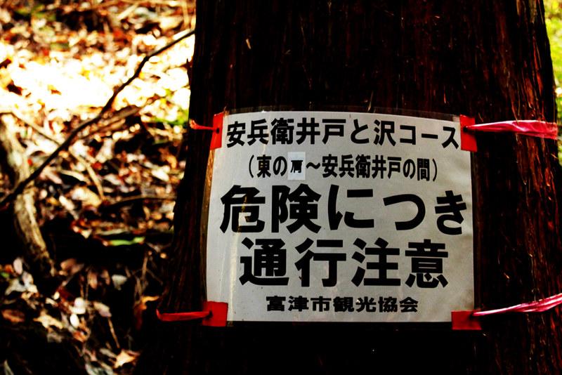 20121201_鋸山_0025