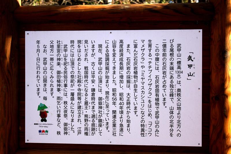 20111126_武甲山_0002_9