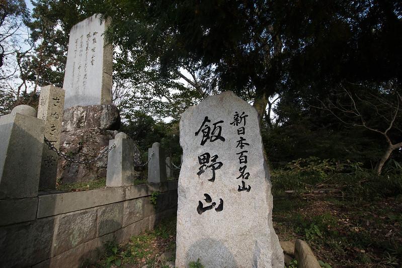 新日本百名山 飯野山
