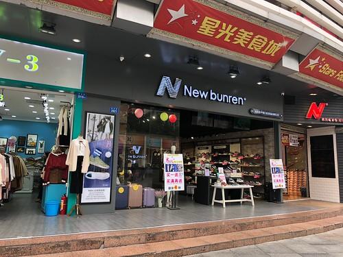New bunren, Shenzhen