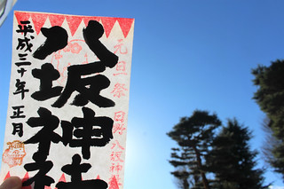 hinoyasakajinja_gosyuin046   by jinja_gosyuin