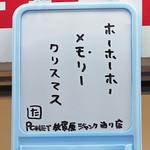 「ホーホーホー メモリー クリスマス [た]」PCNET 秋葉原ジャンク通り店