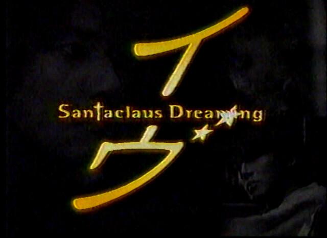 santaclausdreaming
