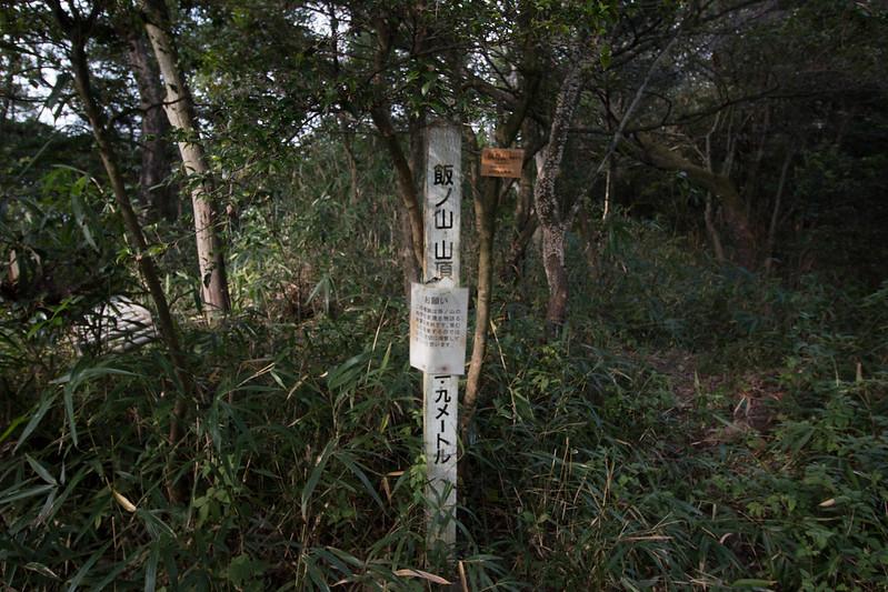 飯野山の山頂