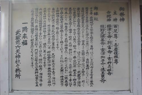 musashidairokuten-gosyuin02003 | by jinja_gosyuin