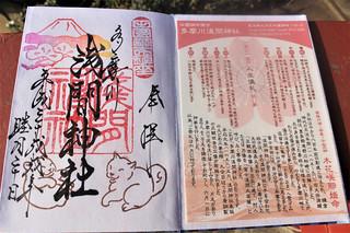 tamagawasengen-gosyuin003 | by jinja_gosyuin