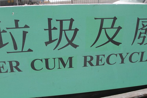 'Litter cum recyclable' bin