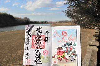 musashidairokuten-gosyuin02039   by jinja_gosyuin