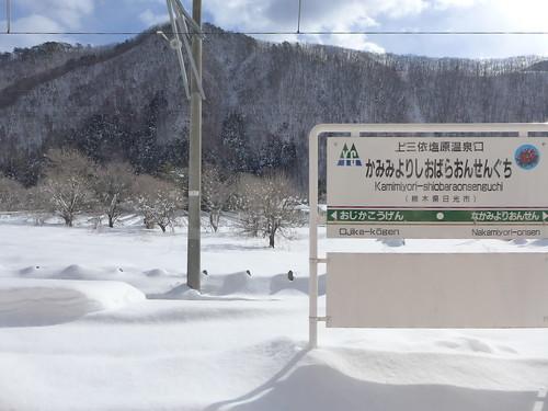 栃木県内だが豪雪地帯の会津に近く、冬は積雪が多い